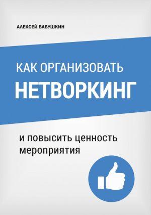 обложка книги Как организовать нетворкинг. И повысить ценность мероприятия автора Алексей Бабушкин