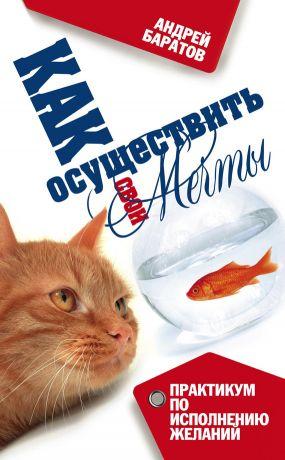 обложка книги Как осуществить свои мечты автора Андрей Баратов