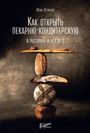 обложка книги Как открыть пекарню-кондитерскую. В ресторане и без него автора Юлия Леликова