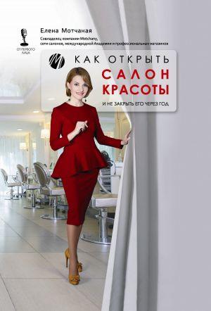 обложка книги Как открыть салон красоты и не закрыть его через год автора Елена Мотчаная