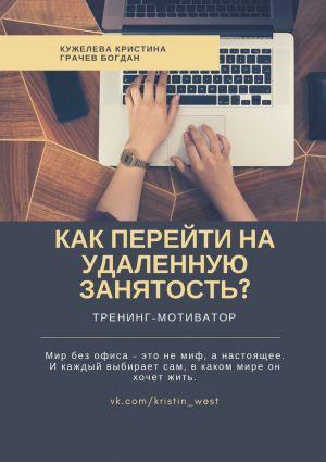 обложка книги Как перейти наудаленную занятость? Тренинг-мотиватор автора Богдан Грачев
