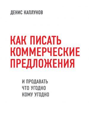 обложка книги Как писать коммерческие предложения и продавать что угодно кому угодно автора Денис Каплунов