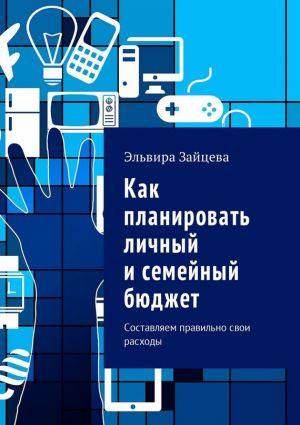 обложка книги Как планировать личный исемейный бюджет. Составляем правильно свои расходы автора Эльвира Зайцева