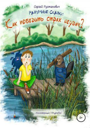 обложка книги Как победить страх неудач? автора Сергей Рустанович