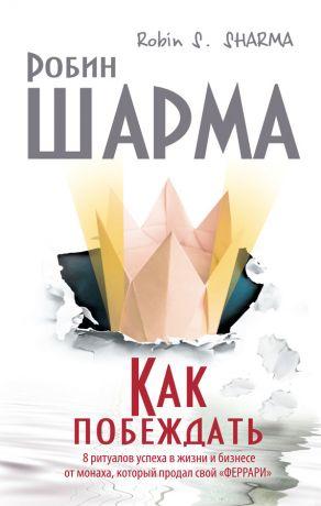 обложка книги Как побеждать.8 ритуалов успеха в жизни и бизнесе от монаха, который продал свой «феррари» автора Робин Шарма