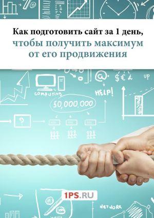 обложка книги Как подготовитьсайтза1день, чтобы получить максимум отего продвижения автора Сервис 1ps.ru