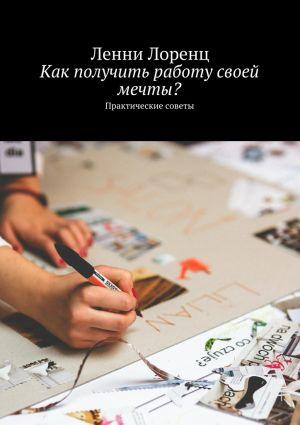обложка книги Как получить работу своей мечты? Практические советы автора Ленни Лоренц