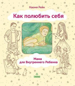 обложка книги Как полюбить себя, или Мама для Внутреннего Ребенка автора Наоми Рейн