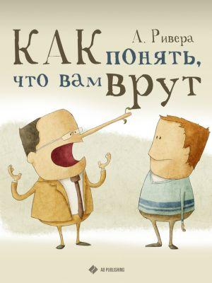 обложка книги Как понять, что вам врут автора Александр Ривера