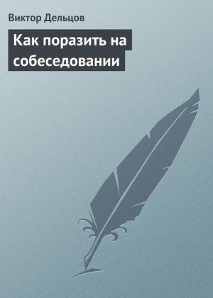 обложка книги Как поразить на собеседовании автора Виктор Дельцов