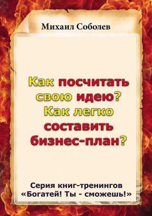обложка книги Как посчитать свою идею? Как легко составить бизнес-план? автора Михаил Соболев