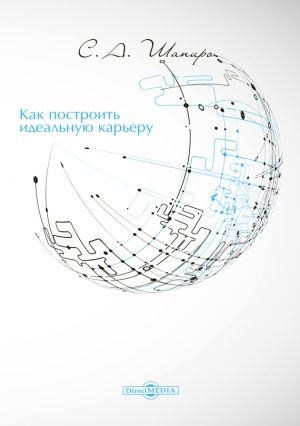 обложка книги Как построить идеальную карьеру автора Сергей Шапиро
