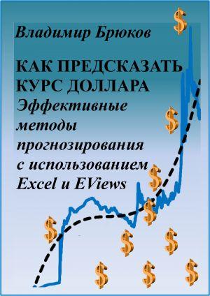 обложка книги Как предсказать курс доллара. Эффективные методы прогнозирования с использованием Excel и EViews автора Владимир Брюков