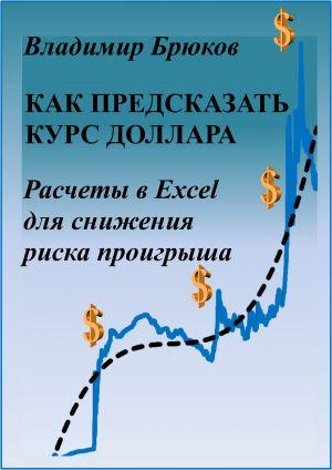 обложка книги Как предсказать курс доллара. Расчеты в Excel для снижения риска проигрыша автора Владимир Брюков