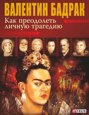 обложка книги Как преодолеть личную трагедию автора Валентин Бадрак