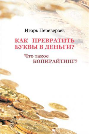 обложка книги Как превратить буквы в деньги? Что такое копирайтинг? автора Игорь Переверзев
