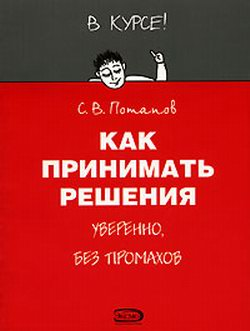 обложка книги Как принимать решения автора Сергей Потапов