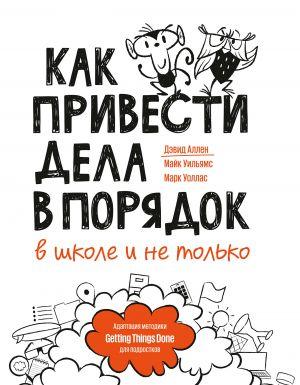 обложка книги Как привести дела в порядок – в школе и не только автора Дэвид Аллен