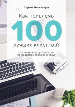 обложка книги Как привлечь 100лучших клиентов? автора Сергей Вельтищев