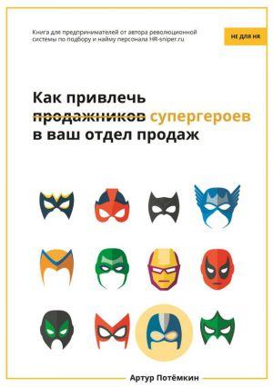 обложка книги Как привлечь супергероев в ваш отдел продаж автора Артур Потёмкин