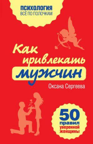 обложка книги Как привлекать мужчин. 50 правил уверенной женщины автора Оксана Сергеева