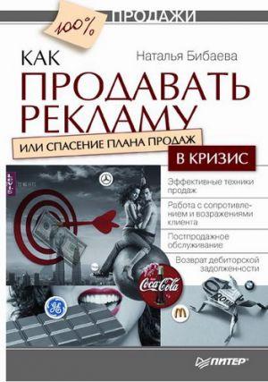 обложка книги Как продавать рекламу, или Спасение плана продаж в кризис автора Наталья Бибаева