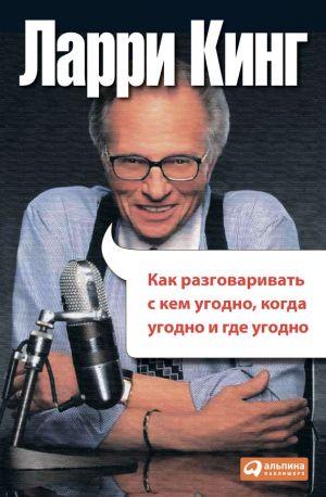 обложка книги Как разговаривать с кем угодно, когда угодно, где угодно автора Ларри Кинг