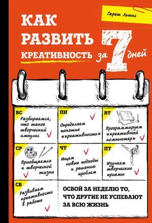 обложка книги Как развить креативность за 7 дней автора Гарет Льюис