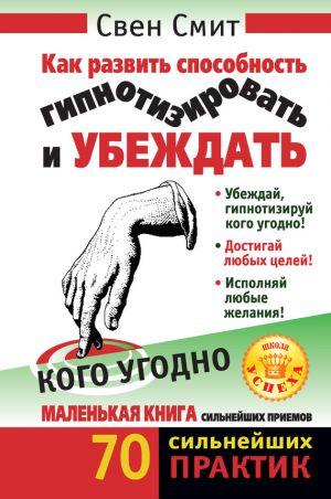обложка книги Как развить способность гипнотизировать и убеждать кого угодно автора Свен Смит