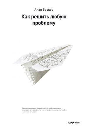 обложка книги Как решить любую проблему автора Алан Баркер