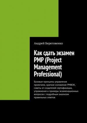 обложка книги Как сдать экзамен PMP (Project Management Professional) автора Андрей Береговенко