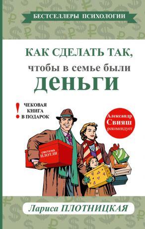 обложка книги Как сделать так, чтобы в семье были деньги. Простые правила по системе Плотли автора Плотницкая Лариса
