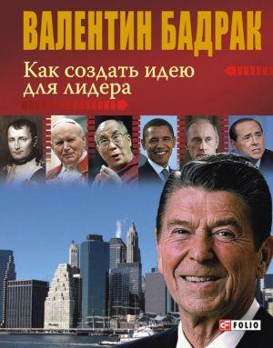 обложка книги Как создать идею для лидера автора Валентин Бадрак