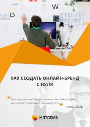 обложка книги Как создать онлайн-бренд с нуля автора Редакторский MotoCMS