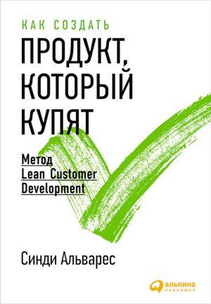 обложка книги Как создать продукт, который купят. Метод Lean Customer Development автора Синди Альварес