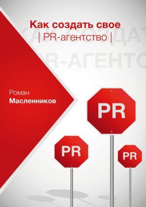 обложка книги Как создать свое PR-агентство, или Абсолютная власть по-русски? автора Роман Масленников