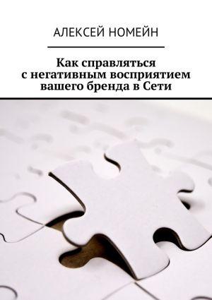 обложка книги Как справляться снегативным восприятием вашегобренда вСети автора Алексей Номейн
