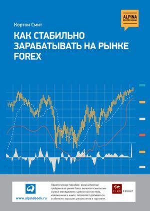 обложка книги Как стабильно зарабатывать на рынке FOREX автора Кортни Смит