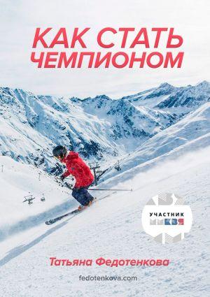 обложка книги Как стать чемпионом автора Татьяна Федотенкова