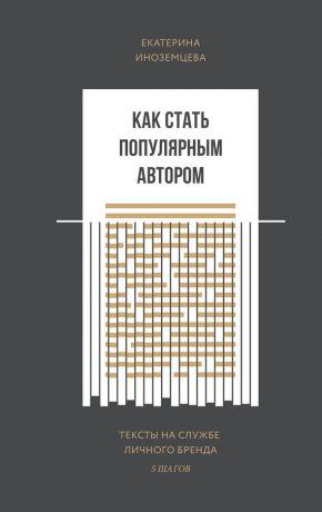 обложка книги Как стать популярным автором автора Екатерина Иноземцева