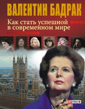 обложка книги Как стать успешной в современном мире автора Валентин Бадрак