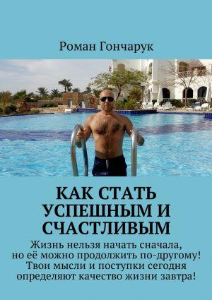обложка книги Как стать успешным и счастливым автора Роман Гончарук