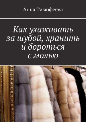 обложка книги Как ухаживать зашубой, хранить ибороться смолью автора Татьяна Михеева