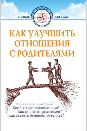 обложка книги Как улучшить отношения с родителями автора Дмитрий Семеник