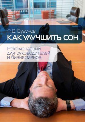 обложка книги Как улучшить сон. Рекомендации для руководителей и бизнесменов автора Роман Бузунов