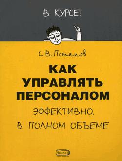 обложка книги Как управлять персоналом автора Сергей Потапов