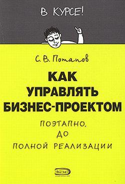 обложка книги Как управлять проектами автора Сергей Потапов