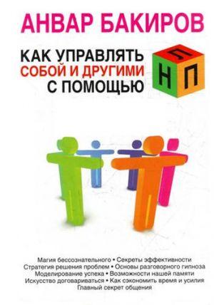 обложка книги Как управлять собой и другими с помощью НЛП автора Анвар Бакиров