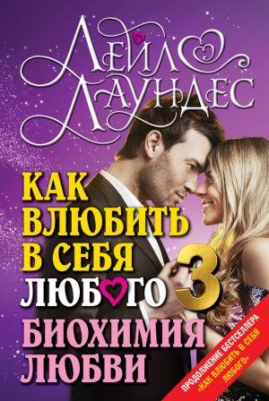 обложка книги Как влюбить в себя любого – 3. Биохимия любви автора Лейл Лаундес