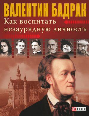 обложка книги Как воспитать незаурядную личность автора Валентин Бадрак